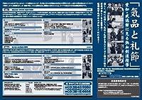 482 「気品と礼節」 ~愛知・武徳館に見る熱血剣道指導~ 全2巻セット