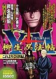 Y十M(ワイじゅうエム)~柳生忍法帖~ これより会津編 (プラチナコミックス)