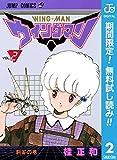 ウイングマン【期間限定無料】 2 (ジャンプコミックスDIGITAL)