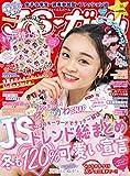 JSガール Vol.48