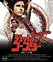 ジェット ローラー コースター -HDリマスター版- Blu-ray
