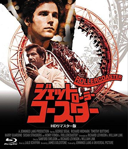 ジェット・ローラー・コースター-HDリマスター版-[Blu-ray/ブルーレイ]