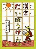 漢字だいぼうけん