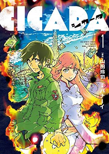 CICADA 1 (ビッグコミックス)