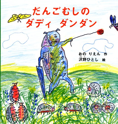 だんごむしの ダディ ダンダン (幼児絵本シリーズ)
