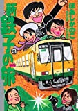 新・鉄子の旅 3 (IKKI COMIX)