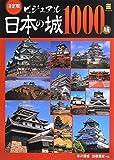 決定版ビジュアル日本の城1000城
