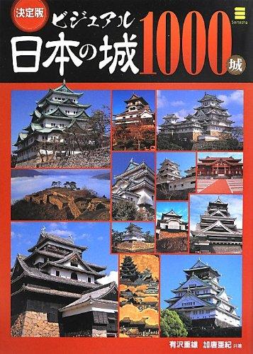 決定版ビジュアル日本の城1000城の詳細を見る