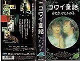 コワイ童話「みにくいアヒルの子」 [VHS]
