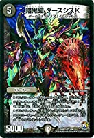 デュエルマスターズ 暗黒鎧 ダースシスK(ベリーレア)/革命ファイナル 第1章「ハムカツ団とドギラゴン剣」(DMR211)/ シングルカード DMR21-003/94