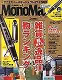 MonoMax(モノマックス) 2015年 10 月号 [雑誌]