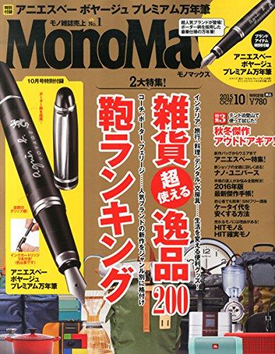 MonoMax(モノマックス) 2015年 10 月号 [雑誌]の詳細を見る