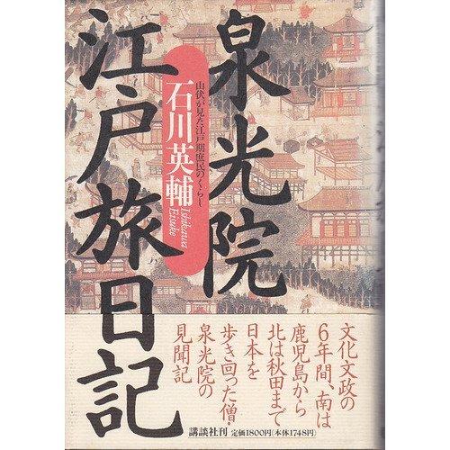 泉光院江戸旅日記―山伏が見た江戸期庶民のくらし