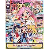 隔週刊 ボカロPになりたい! 29号 (DVD-ROM付) [分冊百科]