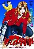 イケてる刑事(4) (ヤングキングコミックス)