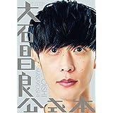 【Amazon.co.jp 限定】オーイシマサヨシ コーシキブック 特別版