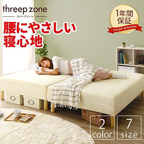 3ゾーン構造 脚付きマットレスベッド 脚15cm セミシングル ポケットコイル使用 『スリープゾーン』 アイボリー 白 分割式 【1年保証】