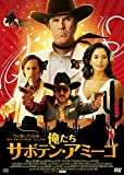 俺たちサボテン・アミーゴ[DVD]