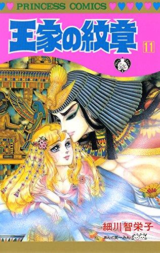 王家の紋章 11 (プリンセス・コミックス)の詳細を見る