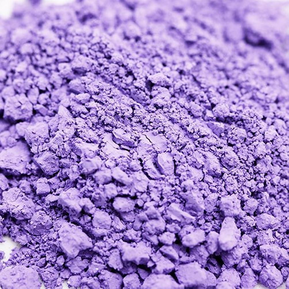 へこみずるい合図ウルトラマリン バイオレット 20g 【手作り石鹸/手作りコスメ/色付け/カラーラント/紫】