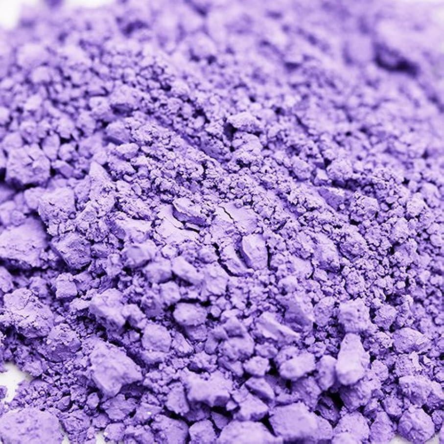 パブアラート送るウルトラマリン バイオレット 5g 【手作り石鹸/手作りコスメ/色付け/カラーラント/紫】