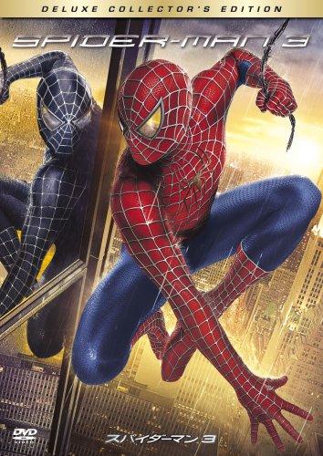 スパイダーマンTM3 デラックス・コレクターズ・エディション (2枚組) [DVD]の詳細を見る