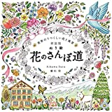 新装版 ぬり絵 花のさんぽ道―世界のうつくしい花と風景