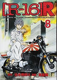 [R-16]Rの最新刊