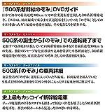 鉄道 ザ・ラストラン 7号 (500系新幹線のぞみ) [分冊百科] (DVD付)