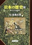 桃山文化と朝鮮侵略 (マンガ 日本の歴史)
