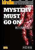 ミステリー・マスト・ゴー・オン 分冊版1 被害者側の証人