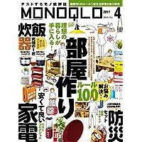 MONOQLO (モノクロ) 2017年 04月号 [雑誌]