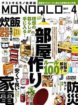 [晋遊舎]のMONOQLO (モノクロ) 2017年 04月号 [雑誌]