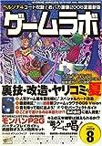 ゲームラボ 2008年 08月号 [雑誌]