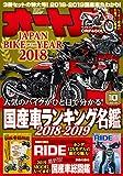 オートバイ 2018年10月号 [雑誌]