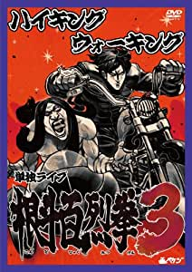 ハイキングウォーキング 単独ライブ 根斗百烈拳3 [DVD]