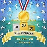 The スポーツII ~Winners編~