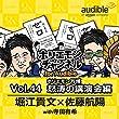 ホリエモンチャンネル for Audible-ホリエモン万博怒涛の講演会編- (1)