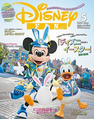 ディズニーファン2017年05月号
