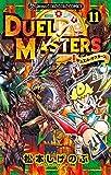 デュエル・マスターズ コミック 1-11巻セット