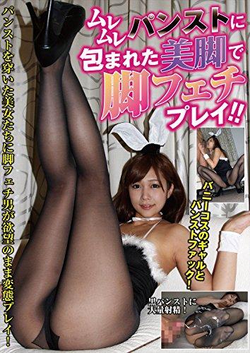 【数量限定】ムレムレパンストに包まれた美脚で脚フェチプレイ!!  《激レアパンスト1枚+写真1枚付》 (初回限定版) HARU-032G [DVD]