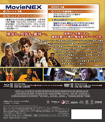ハン・ソロ/スター・ウォーズ・ストーリー MovieNEX(初回版) [ブルーレイ+DVD+デジタルコピー+MovieNEXワールド] [Blu-ray]