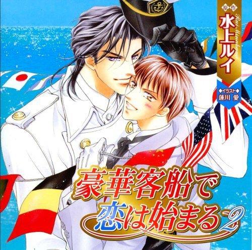 Cue Egg Label 復刻版ドラマCD 豪華客船で恋は始まる2の詳細を見る