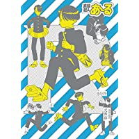 究極超人あ~る完全版BOX2 (2) (特品 (2))
