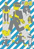 究極超人あ~る完全版BOX 第02巻