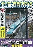 北海道新幹線のすべてDVD BOOK (宝島社DVD BOOKシリーズ)