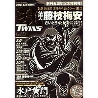 COMIC 乱 TWINS (ツウィンズ) 2008年 01月号 [雑誌]