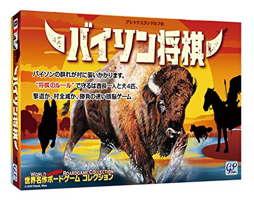 バイソン将棋 (Bison)