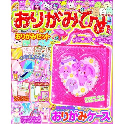 おりがみひめ vol.2 2017年 12 月号 [雑誌]: ディズニーといっしょブック 別冊