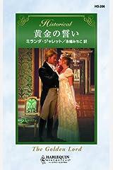 黄金の誓い (ハーレクイン・ヒストリカル) Kindle版
